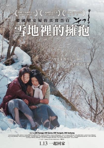 雪地裡的擁抱_Snowy Road_電影海報