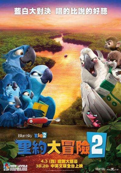 里約大冒險2_Rio 2_電影海報