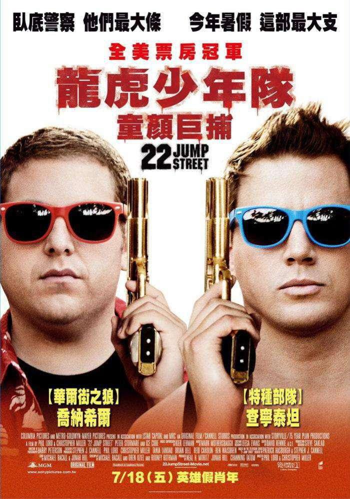 龍虎少年隊:童顏巨捕_22 Jump Street_電影海報