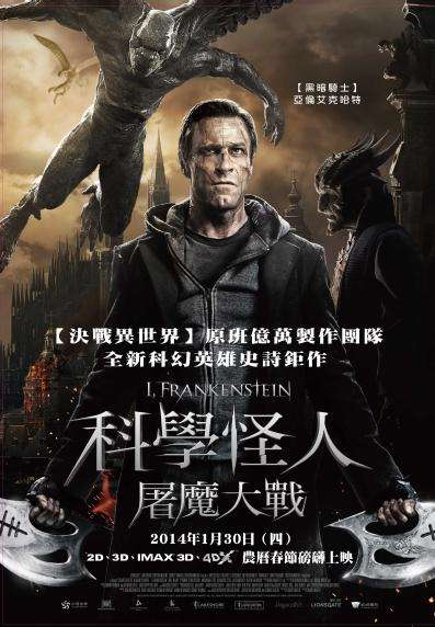 科學怪人:屠魔大戰_I, Frankenstein_電影海報