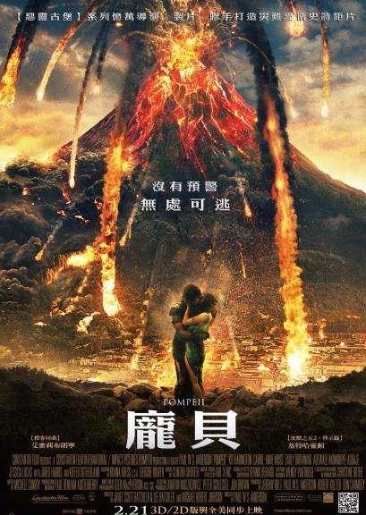 龐貝_Pompeii_電影海報