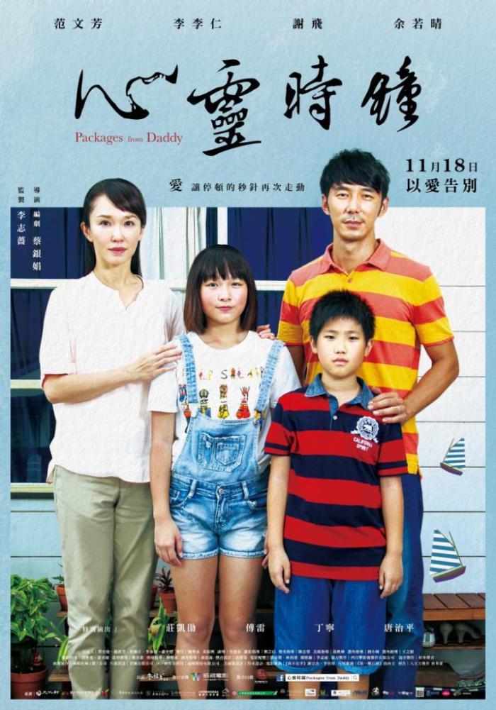 心靈時鐘_Packages from Daddy_電影海報