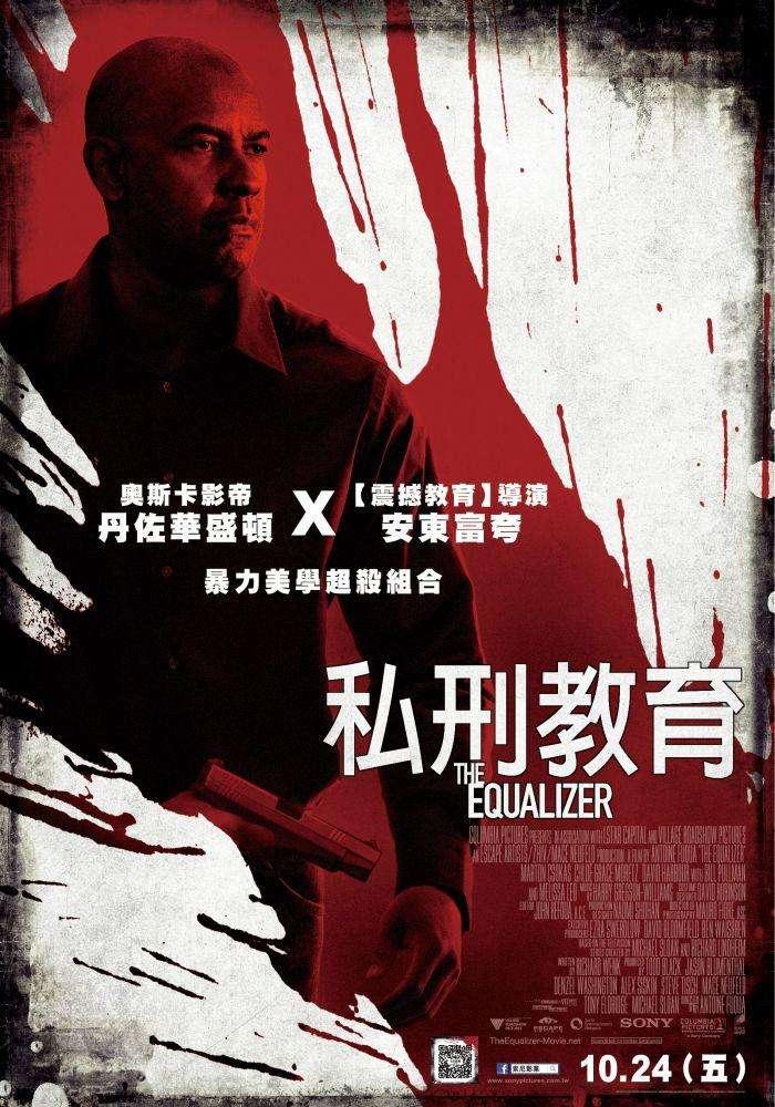 私刑教育_The Equalizer_電影海報