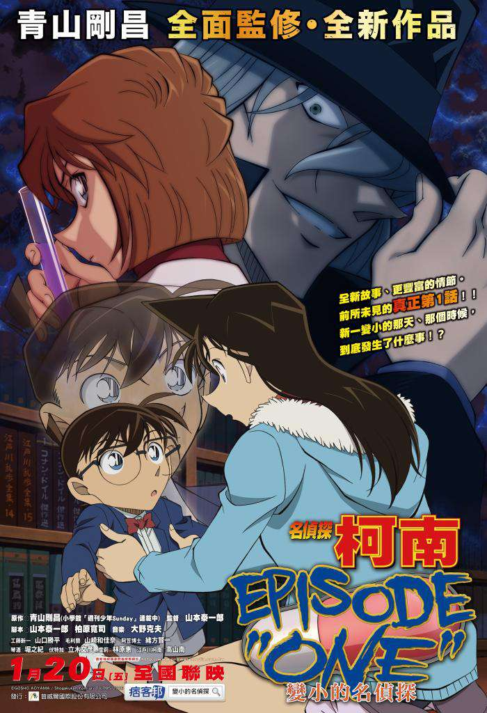 "名偵探柯南 EPISODE""ONE""變小的名偵探_DETECTIVE CONAN  EPISODE ""ONE ""_電影海報"