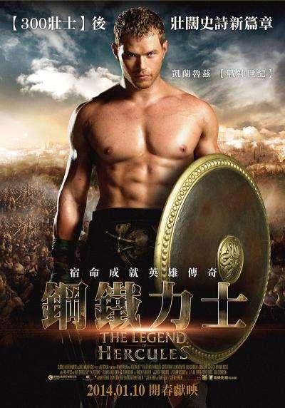 鋼鐵力士_The Legend of Hercules_電影海報