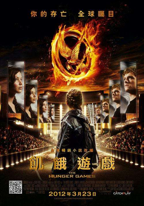 飢餓遊戲_The Hunger Games_電影海報