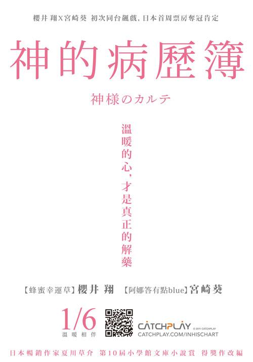 神的病歷簿_In His Chart_電影海報