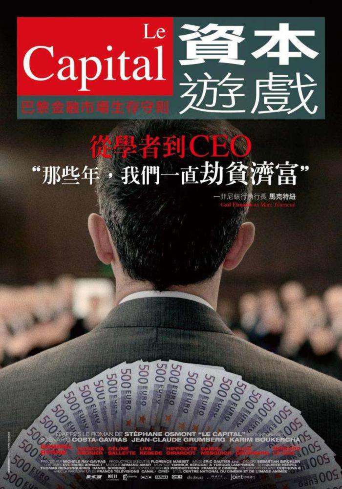 資本遊戲_Capital_電影海報