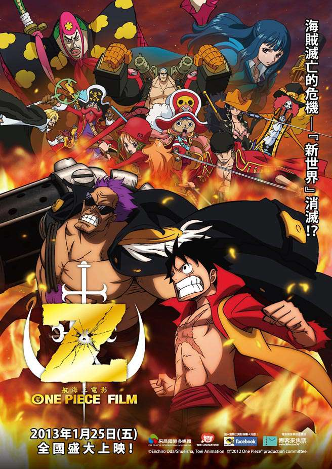 航海王電影:Z_One Piece Film Z_電影海報