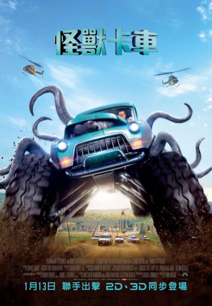 怪獸卡車_Monster Trucks_電影海報