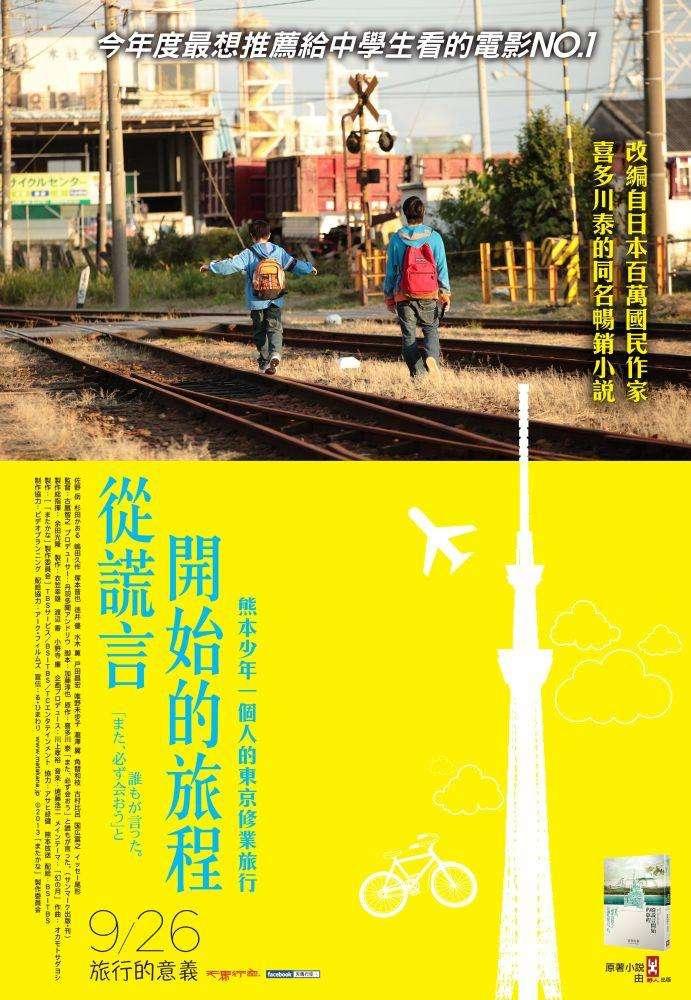 從謊言開始的旅程_The Road Less Travelled_電影海報
