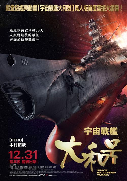 宇宙戰艦大和號_Space Battleship Yamato_電影海報