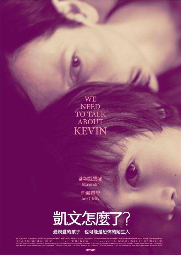 凱文怎麼了_We Need to Talk About Kevin_電影海報