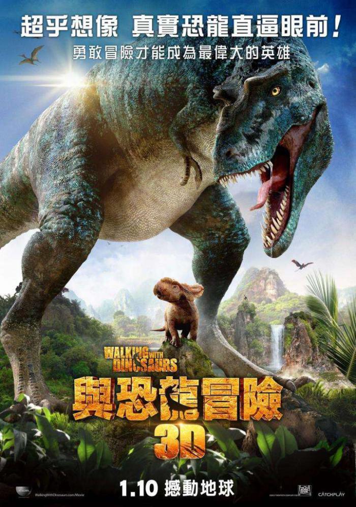 與恐龍冒險_3D Walking With Dinosaurs 3D_電影海報