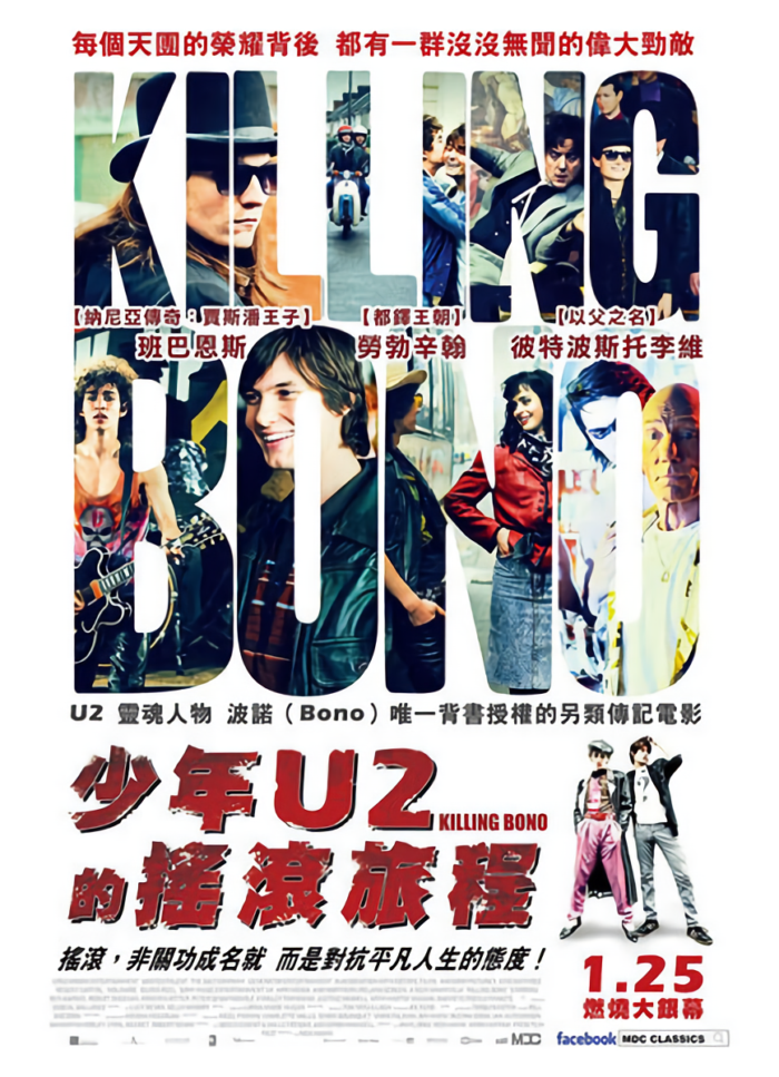 少年U2的搖滾旅程_Killing Bono_電影海報