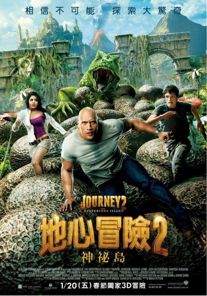 地心冒險 2:神祕島_Journey 2: The Mysterious Island_電影海報