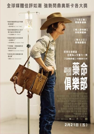 藥命俱樂部_Dallas Buyers Club_電影海報