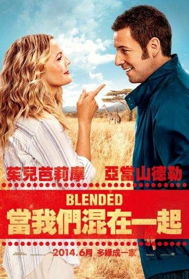 當我們混在一起_Blended_電影海報