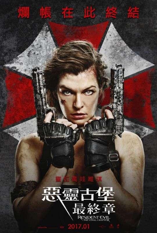 惡靈古堡:最終章_Resident Evil: The Final Chapter_電影海報