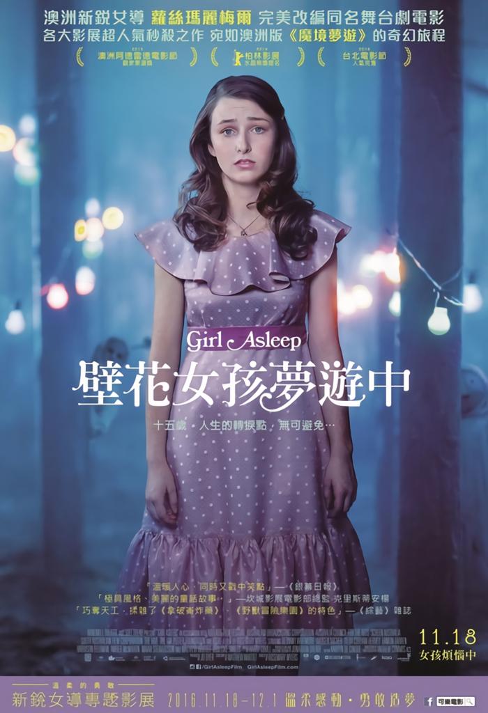 壁花女孩夢遊中_Girl Asleep_電影海報