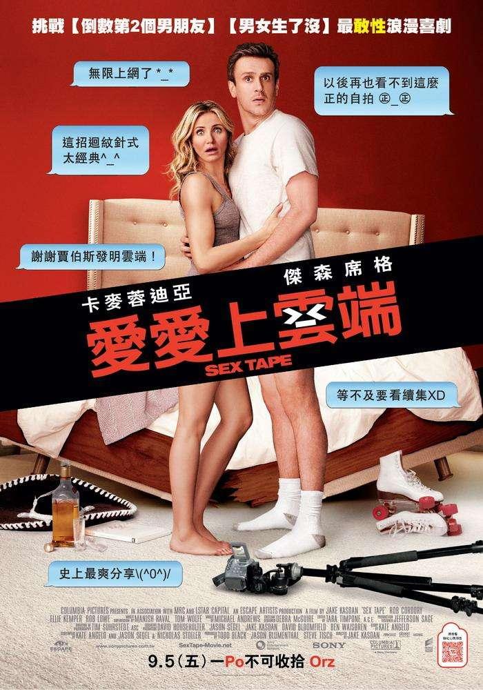 愛愛上雲端_Sex Tape_電影海報