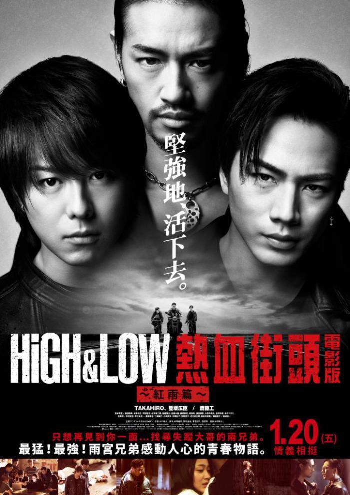 HiGH & LOW熱血街頭電影版:紅雨篇_HiGH&LOW: THE RED RAIN_電影海報