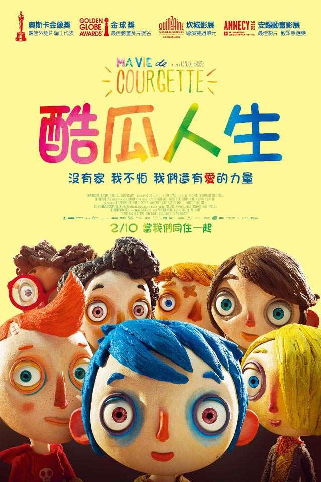 酷瓜人生_My Life as a Courgette_電影海報