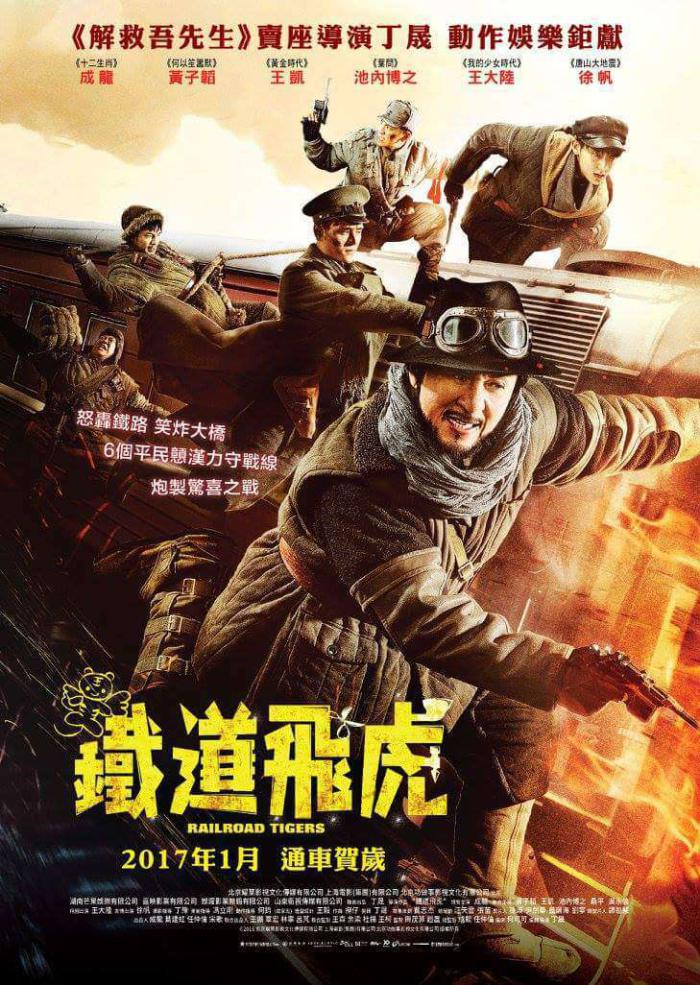 鐵道飛虎_Railroad Tigers_電影海報