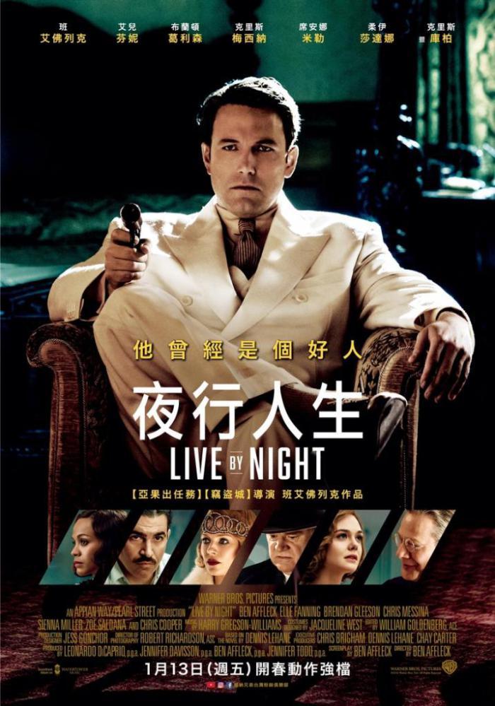 夜行人生_Live by Night_電影海報
