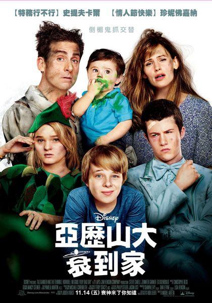 亞歷山大衰到家_Alexander and the Terrible, Horrible, No Good, Very Bad Day_電影海報