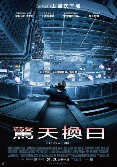 驚天換日_Man on a Ledge_電影海報