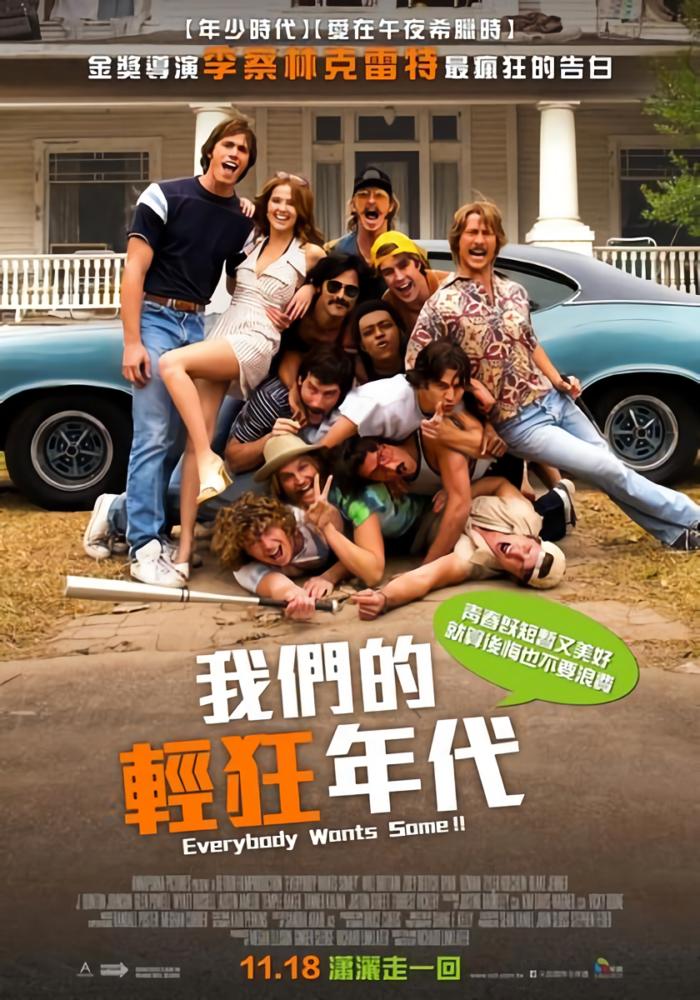 我們的輕狂年代_Everybody Wants Some_電影海報