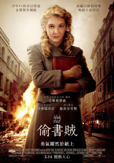 偷書賊_The Book Thief_電影海報