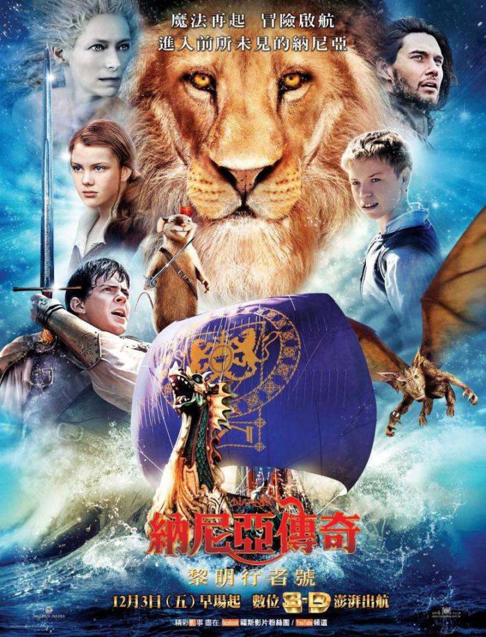納尼亞傳奇:黎明行者號_The Chronicles of Narnia: The Voyage of the Dawn Treader_電影海報