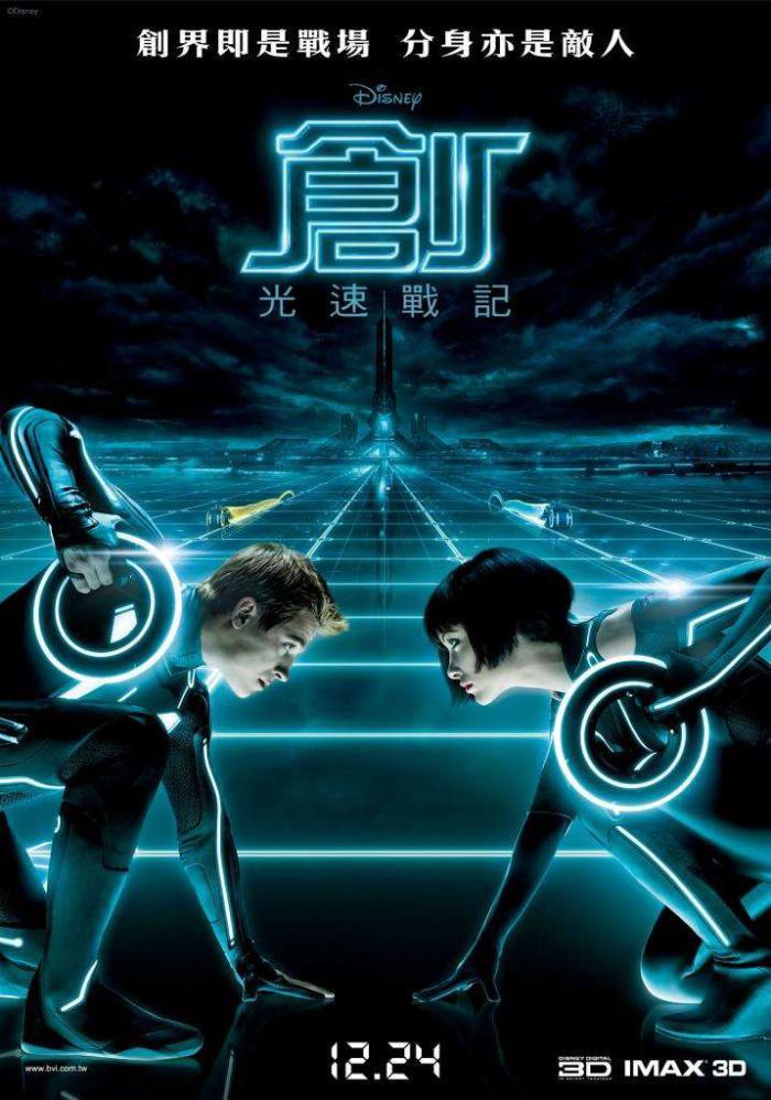 創:光速戰記_TRON: LEGACY 3D_電影海報