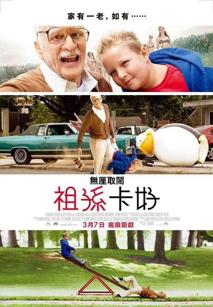 無厘取鬧:祖孫卡好_Jackass Presents: Bad Grandpa_電影海報