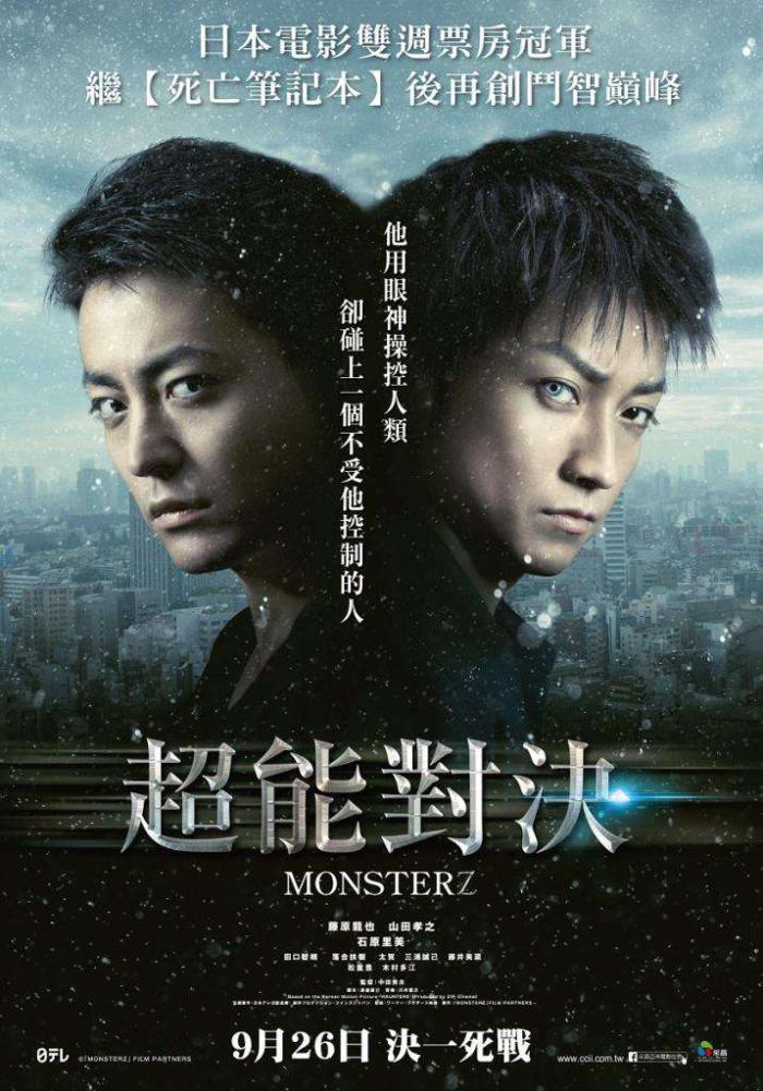 超能對決_Monsterz_電影海報