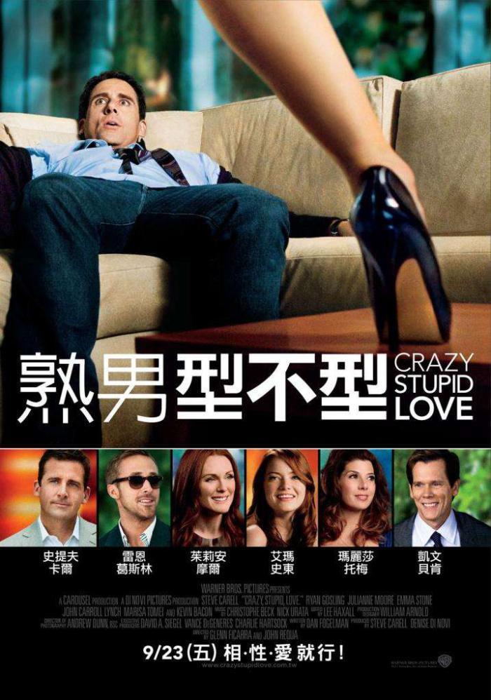 熟男型不型_Crazy, Stupid, Love_電影海報