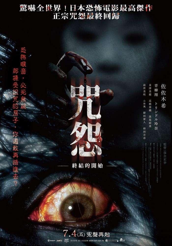 咒怨:終結的開始_Ju-on: Owari no hajimari_電影海報