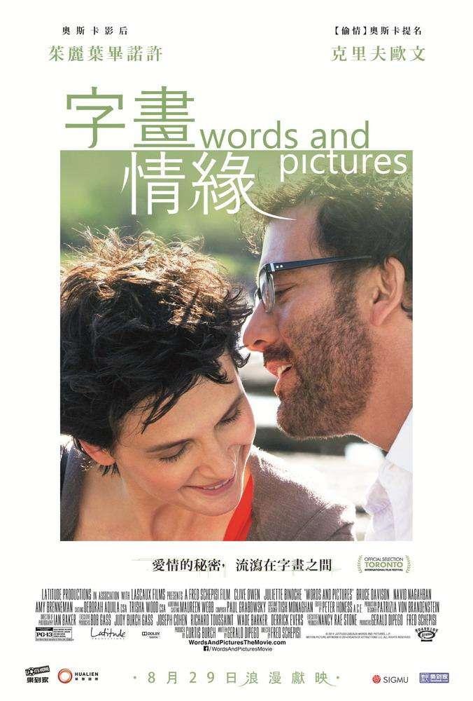 字畫情緣_Words and Pictures_電影海報