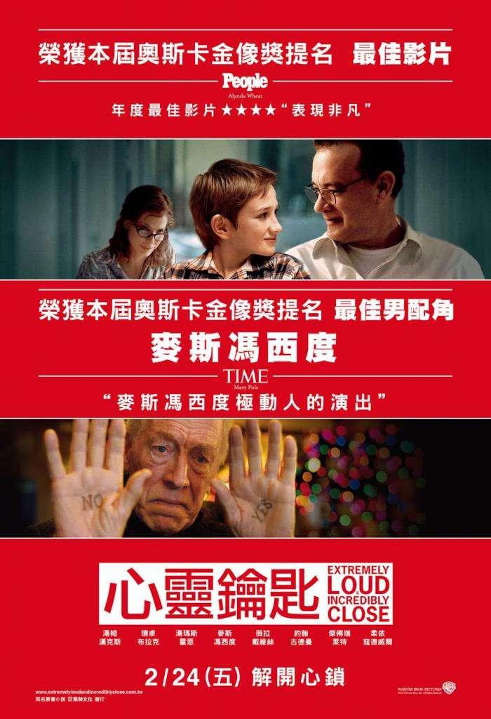 心靈鑰匙_Extremely Loud and Incredibly Close_電影海報