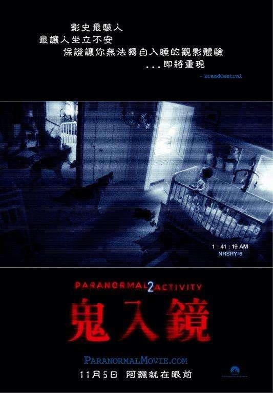 鬼入鏡_Paranormal Activity 2_電影海報