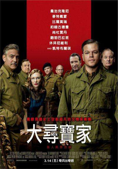 大尋寶家_The Monuments Men_電影海報