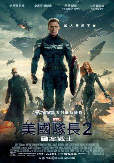 美國隊長2:酷寒戰士_Captain America: The Winter Soldier_電影海報