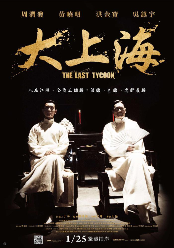 大上海_The Last Tycoon_電影海報