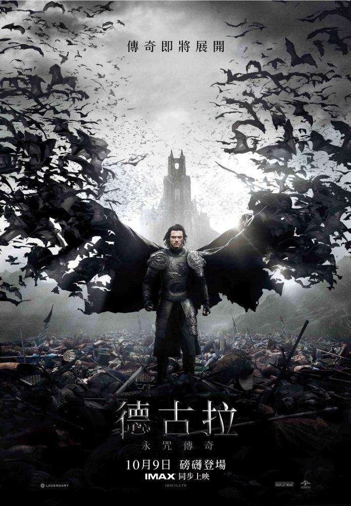 德古拉:永咒傳奇_Dracula: Untold_電影海報
