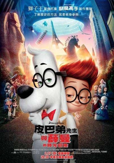 皮巴弟先生與薛曼的時光冒險_Mr. Peabody & Sherman_電影海報