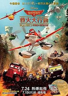 飛機總動員:打火英雄_PLANES FIRE AND RESCUE_電影海報