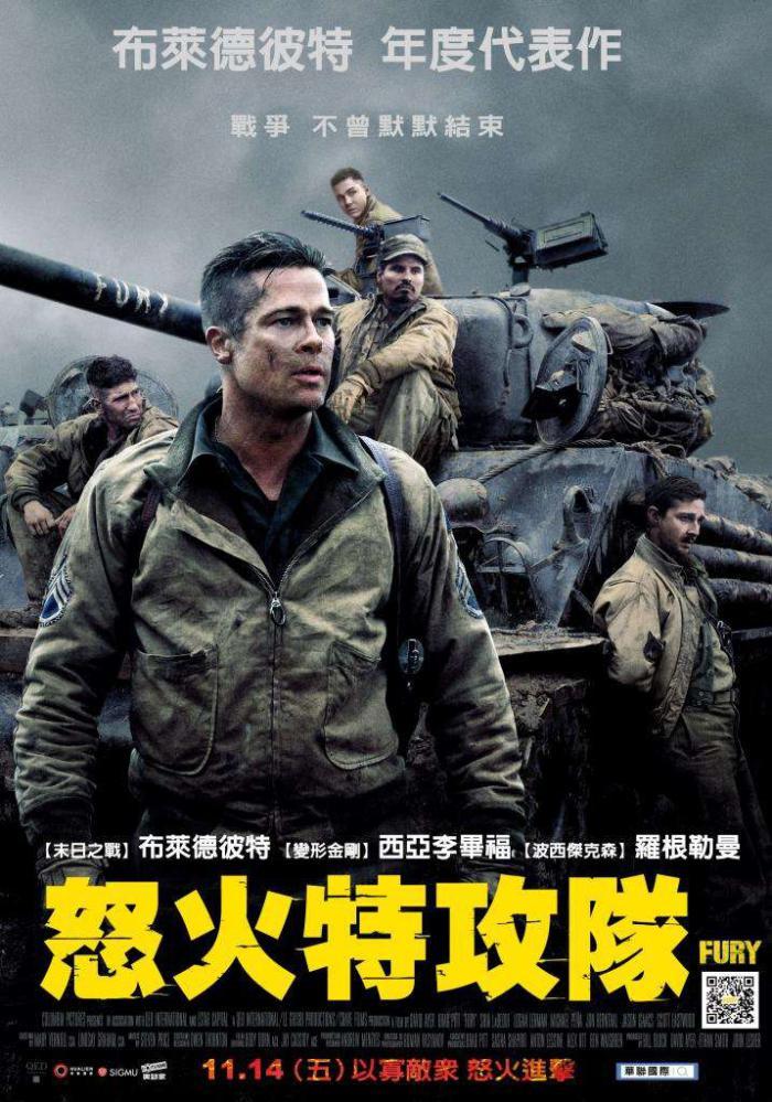 怒火特攻隊_Fury(2014)_電影海報