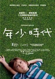 年少時代_Boyhood_電影海報